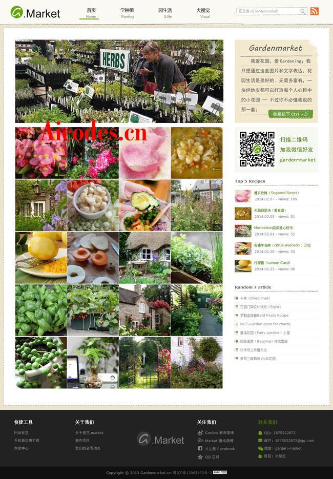 园林网站wordpress主题网站模板